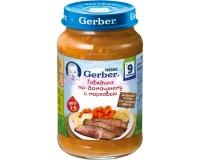Gerber Пюре говядина по-домашнему с морковью с 9 мес. 200 г.
