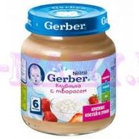 Gerber Пюре клубника с творогом с 6 месяцев, 125 г