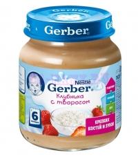 Gerber Клубника с творогом с 6 месяцев, 125 г