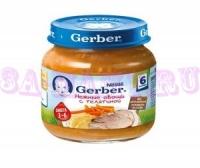 Gerber Пюре Овощи тушеные с телятиной с 6 мес., 130 г