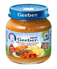 Gerber Пюре овощи тушёные с телятиной с 6 мес 130г.