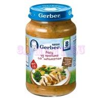 Gerber Рагу из кролика со шпинатом с 8 месяцев 190г.